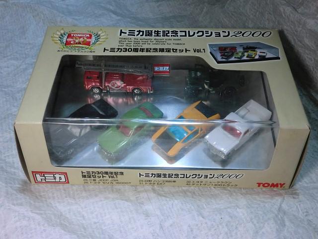 画像1: トミカ30周年セットVol.1 (1)