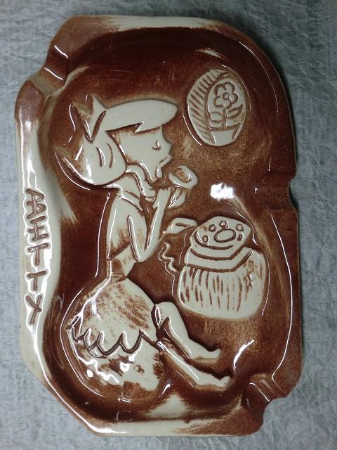 画像1: ベティ灰皿 (1)